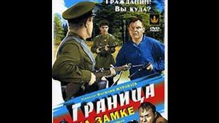 """Военный фильм """"Граница на замке"""" / 1937"""