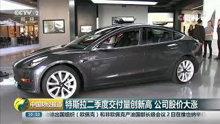 [中国财经报道]特斯拉二季度交付量创新高 公司股价大涨| CCTV财经