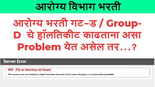 आरोग्य भरती गट- ड हॉलतिकीट   Arogya vibhag group D hall ticket   arogya bharti hall ticket problem  
