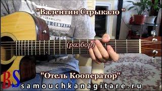 Валентин Стрыкало - Отель Кооператор (кавер) Аккорды, Разбор песни на гитаре