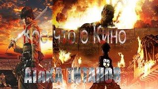 Кое что о кино Атака титанов фильм первый