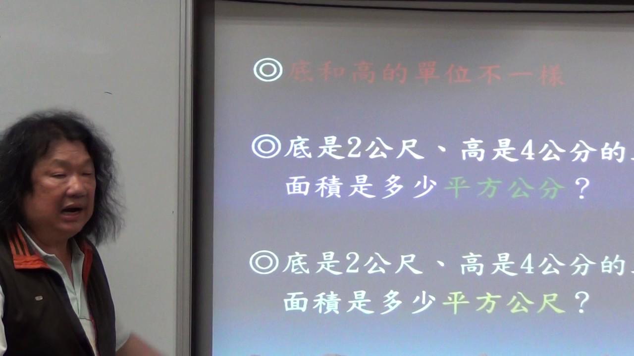 高雄市國教輔導團國小數學研習(謝堅教授演講)4─1060513 - YouTube