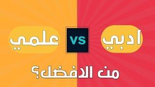 منو الافضل علمي او ادبي   الاختيار الصح