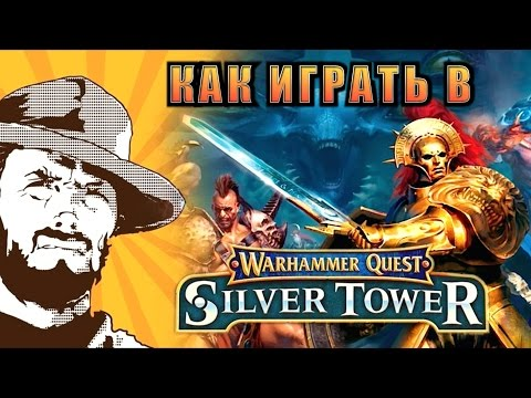 FFH Играем: Warhammer Quest Silver Tower