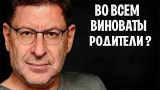 МИХАИЛ ЛАБКОВСКИЙ - ВО ВСЕМ ВИНОВАТЫ РОДИТЕЛИ!?