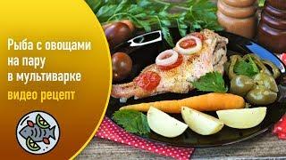 Рыба с овощами на пару в мультиварке — видео рецепт