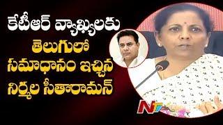 కేటీఆర్ వ్యాఖ్యలకు తెలుగులో సమాధానం ఇచ్చిన నిర్మల సీతారామన్ | NTV