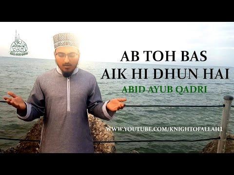Ab Toh Bas Aik Hi Dhun Hai - Abid Ayub Qadri - OFFICIAL NAAT VIDEO