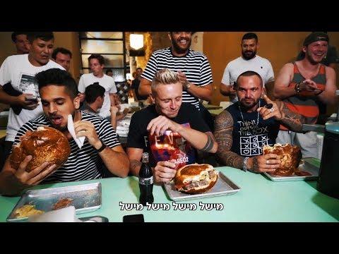 מי יסיים ראשון המבורגר 2 קילו?! (התערבות על 1000 שקל!)