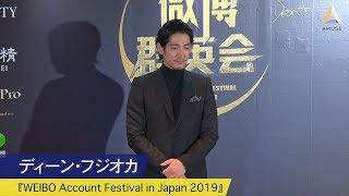 ディーン・フジオカが初の司会に挑戦した『WEIBO Account Festival in Japan 2019』の模様をアップしました! ディーンは本イベントで「日中文化交流アン...