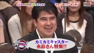 カミカミキャスター 永島さん 永島優美 検索動画 14