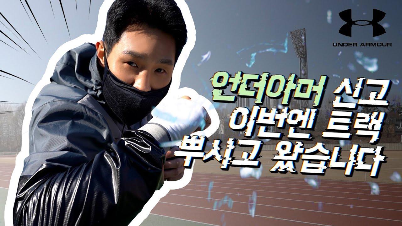 [전 복싱 국가대표 김지훈의 운동브이로그]- 복싱 은퇴선수의 100m기록은?