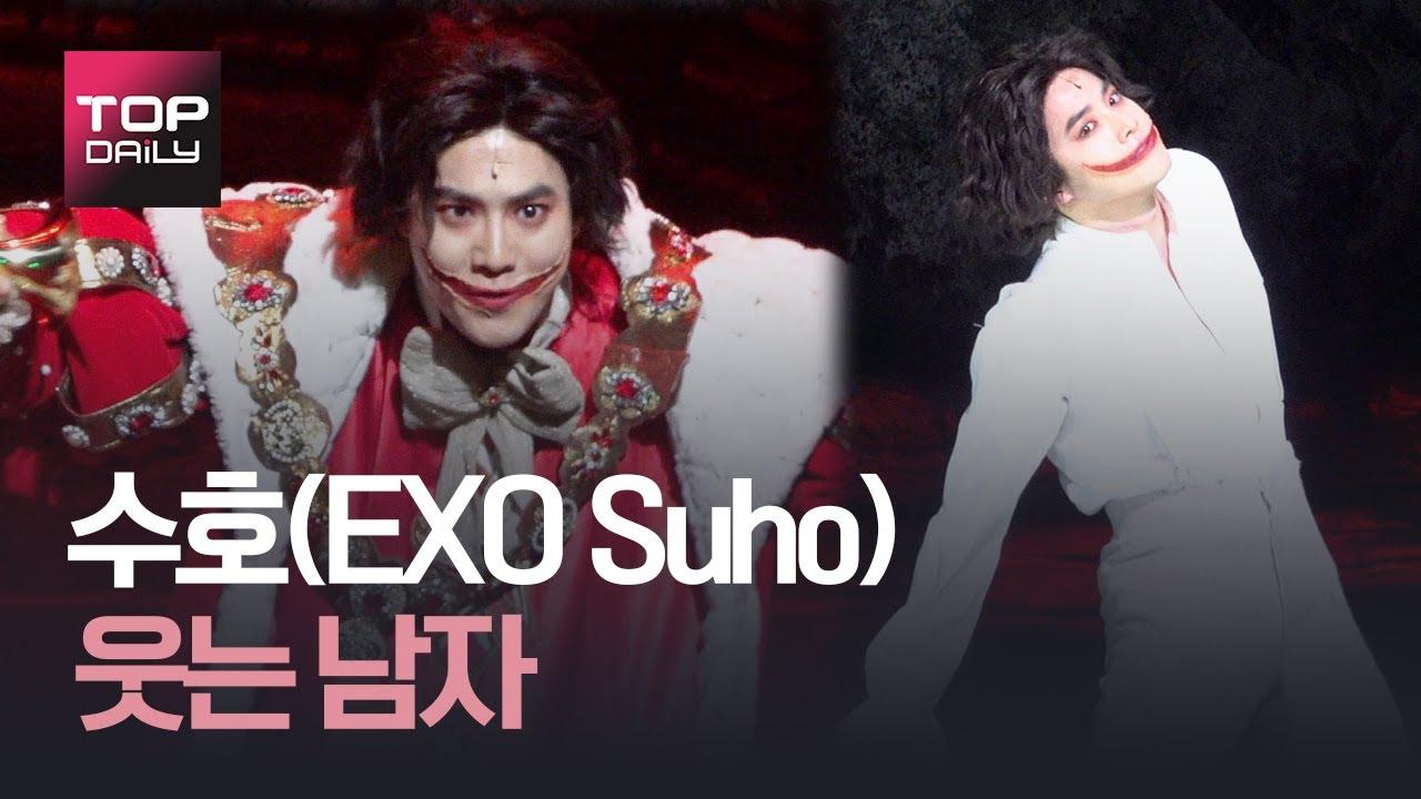 수호(EXO Suho) '웃는남자' - 뮤지컬 '웃는 남자' 프레스콜 Musical 'the man who laughs' 200114 - 톱데일리(Topdaily)