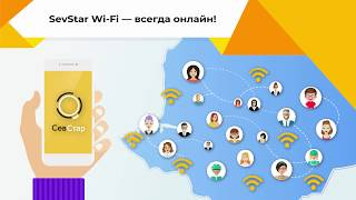 как подключить городской Wi-Fi в Севастополе