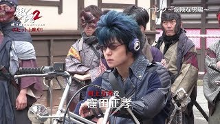 映画『銀魂2 掟は破るためにこそある』メイキング(危険な男たち篇)【HD】大ヒット上映中!
