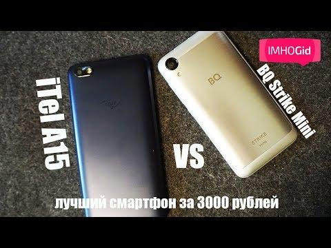 ITel A15 Vs BQ Strike Mini - лучший смартфон за 3000 рублей