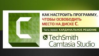 #Камтазия 9: Як налаштувати програму, щоб звільнити місце на диску ''З''. Частина 1 Тимчасові файли