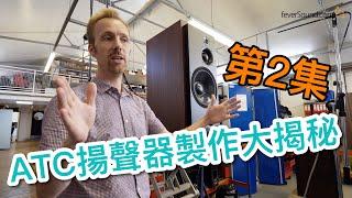 [中文字幕] ATC揚聲器製作大揭秘 (ATC睇廠篇第2集)