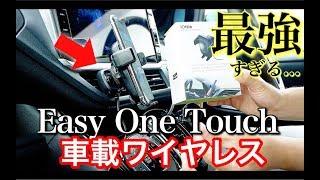 【神商品】ワンタッチでくっつくスマホ車載ホルダー!! アメリカで毎月10万台売れてる!?