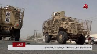 الحكومة : مليشيا الحوثي ارتكبت 745 انتهاكا خلال 40 يوم من اتفاق الحديدة     | تقرير يمن شباب