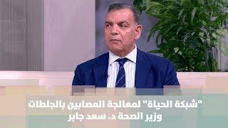 """""""شبكة الحياة"""" لمعالجة المصابين بالجلطات -  وزير الصحة د. سعد جابر - أصل الحكاية"""