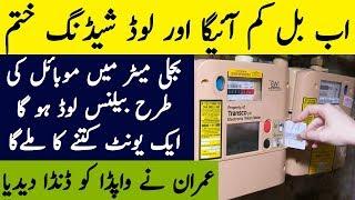 Prepaid Electricity Meters To Be Introduced In Pakistan | The Urdu Teacher