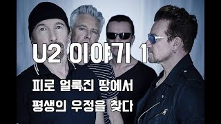 피로 얼룩진 땅에서 평생의 우정을 찾다 - 유투 (U2) 이야기 -1-