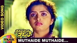 Naviloora Naidile Kannada Movie Songs | Muthaide Muthaide Video Song | Raghuveer | Sindhu