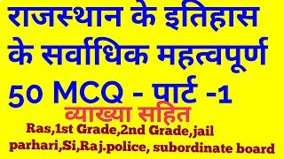 Download lagu र जस थ न क इत ह स क सर व ध क महत वप र ण 50 MCQ प र ट 1 for RPSC exam MP3