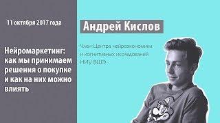 """Андрей Кислов """"Нейромаркетинг: как мы принимаем решения о покупке"""""""