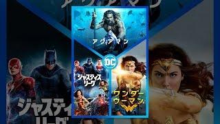 アクアマン/ジャスティス・リーグ/ワンダーウーマン 3映画コレクション(吹替版) thumbnail