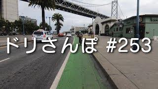ノーと言えない日本人 #ドリ散歩 #253 #4K