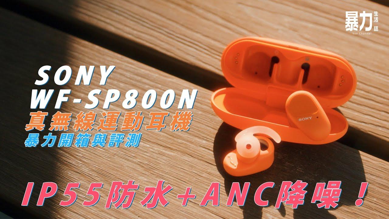 主動式降噪ANC!平時用又得!運動用亦得!Sony WF-SP800N真無線運動耳機:IP55防水、Sony Reality 360、Extra Bass、靚仔又戴得舒服【暴力開箱與評測】