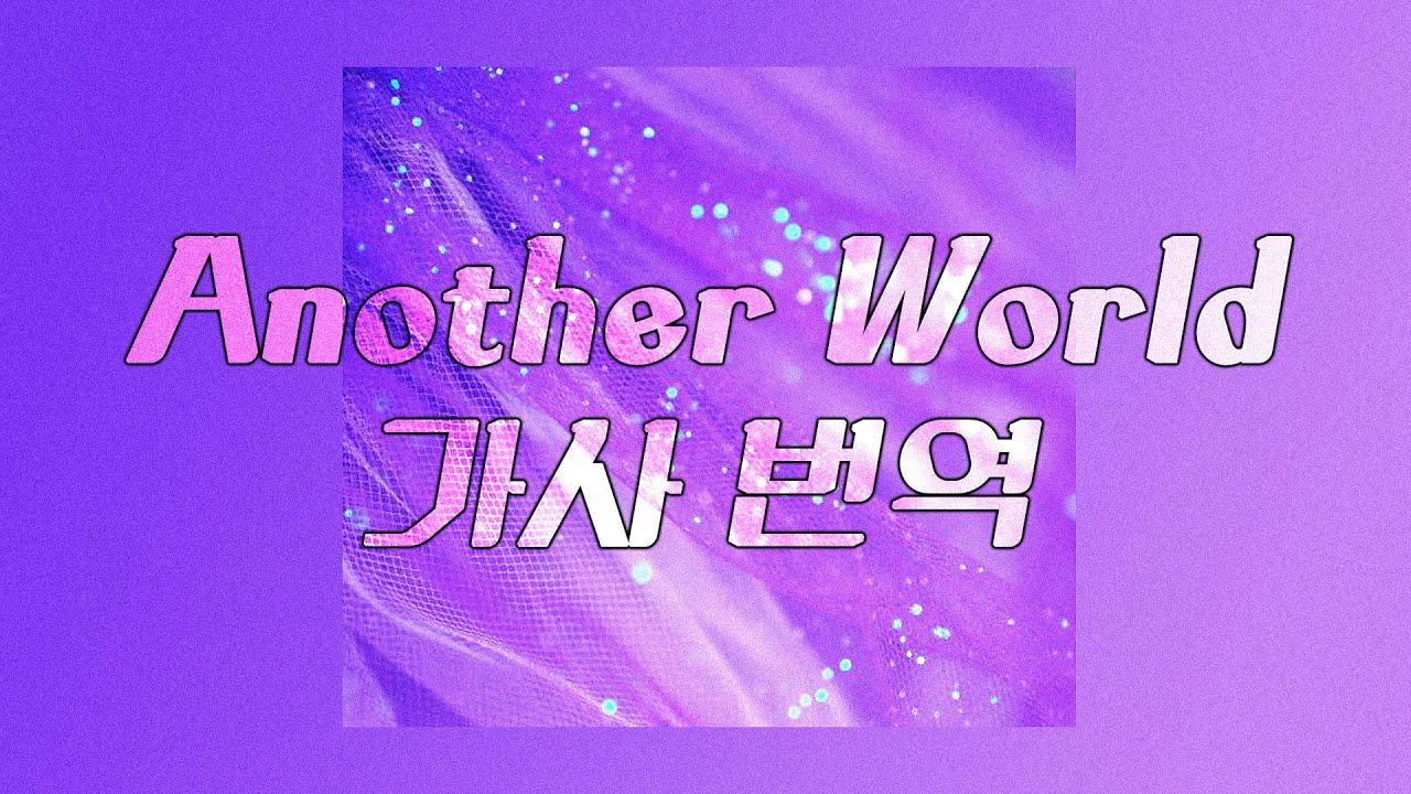 [가사 번역] 새로운 세상으로 데려다줄게 : 원디렉션(One Direction) - Another World