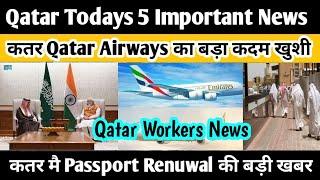 💥कतर Passport Renuwal Big Updates ¦¦ Qatar Airways Good News ¦¦ Qatar News Hindi