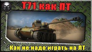 T71 как ПТ или как не надо играть на ЛТ ~ World of Tanks ~