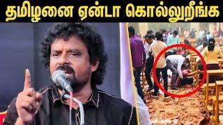 இலங்கை குண்டுவெடிப்பு கொந்தளித்த களஞ்சியம் : Kalanjiyam Speech About Sri Lanka Attack   Colombo