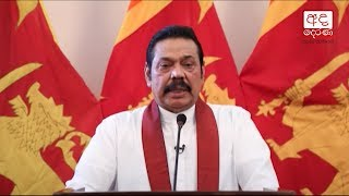 Special statement of Prime Minister Rajapaksa - 25th November 2018