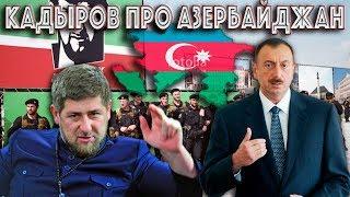 Кадыров высказался про политику Путина в отношении Азербайджана