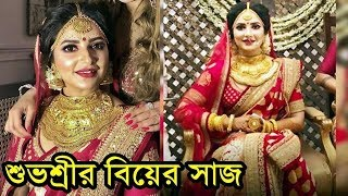 শুভশ্রীর ফাটাফাটি বিয়ের সাজ দেখেনিন | Subhashree Ganguly Bridal Look | Raj-Subhashree Wedding