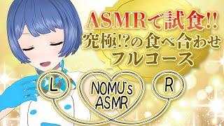 【ASMR】フライドチキン+〇〇!?ヤバい食べ合わせでフルコース食べてみた【バイノーラル/イヤホン推奨】