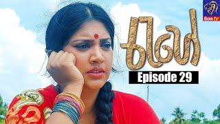 Rahee - රැහේ | Episode 29 | 18 - 06 - 2021 | Siyatha TV Thumbnail