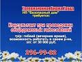 17 августа _08.30_Работа в Нижнем Новгороде_Телевизионная Биржа Труда