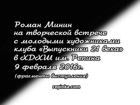 Роман Минин в ХДХШ им.Репина 9.02.2016