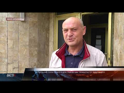 """Футбольний сезон 2018/2019 для гравців МФК """"Прикарпаття"""" завершився"""