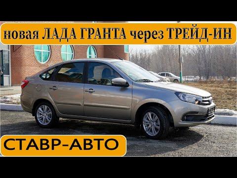 ТРЕЙД ИН   СДАЛИ ГРАНТУ-ВЗЯЛИ ГРАНТУ   Ставр Авто Тольятти