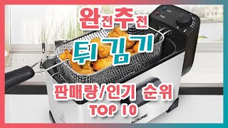 튀김기 추천 판매량 인기 순위 TOP10 순위 가격 비…