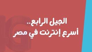 مصر العربية | الجيل الرابع.. أسرع إنترنت في مصر