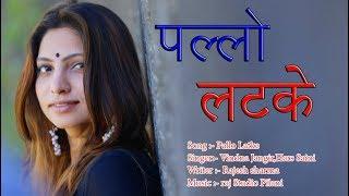 Pallo Latke   पल्लो लटके   Best Haryanvi Song   New Haryanvi Dj song 2019