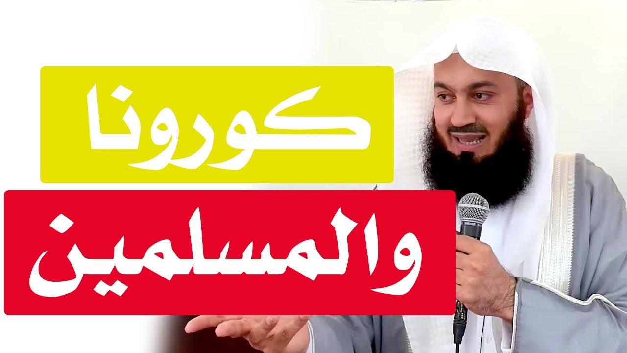 واجب المسلمين تجاه فيروس كورونا - المفتي اسماعيل منك